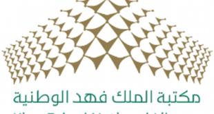 18 وظيفة شاغرة للجنسين بمكتبة الملك فهد الوطنية