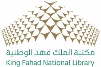 18 وظيفة شاغرة للجنسين بمكتبة الملك فهد الوطنية - المواطن