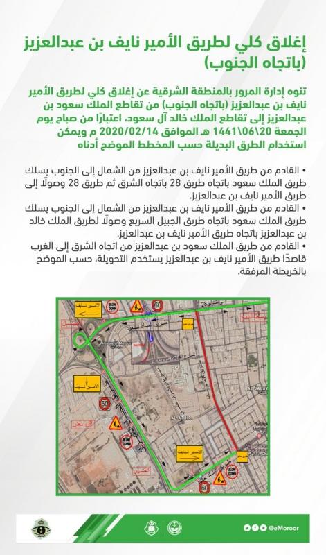 إغلاق طريق الأمير نايف بالدمام لمدة 30 يوم ا صحيفة المواطن الإلكترونية