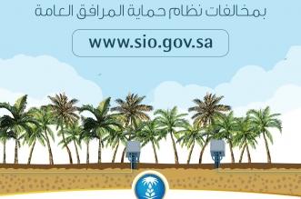هنا لائحة الغرامات لمخالفات نظام حماية المرافق بالواحة الزراعية - المواطن
