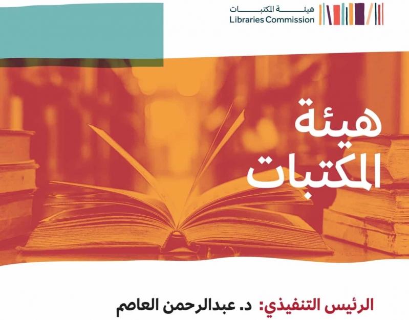 عبدالرحمن العاصم رئيساً تنفيذياً لهيئة المكتبات
