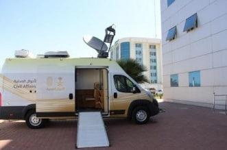 عربة الأحوال المتنقلة تقدم خدماتها في ٢٤ موقعًا بعسير - المواطن