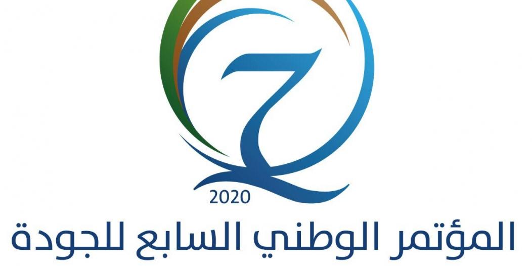 41 متحدثًا في المؤتمر الوطني للجودة في جدة