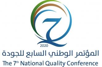 41 متحدثًا في المؤتمر الوطني للجودة في جدة - المواطن
