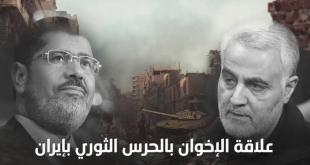 موشن جرافيك.. العلاقة بين ملالي إيران وإخوان مصر