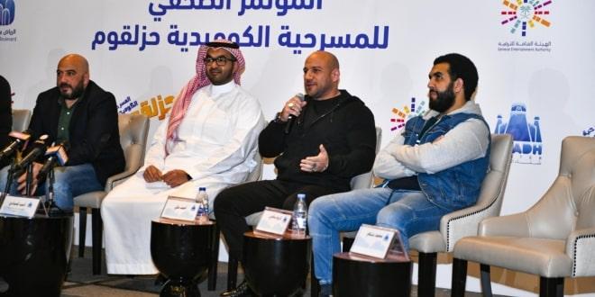 عرض مسرحية حزلقوم لأحمد مكي في شتاء الرياض - المواطن