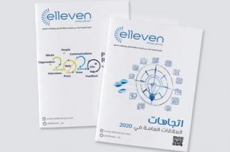 elleven .. نشرة شهرية متخصصة في الاتصال والعلاقات العامة - المواطن