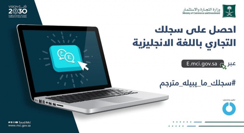 خطوات إضافة النشاط الإلكتروني وتحديث السجل التجاري صحيفة المواطن الإلكترونية