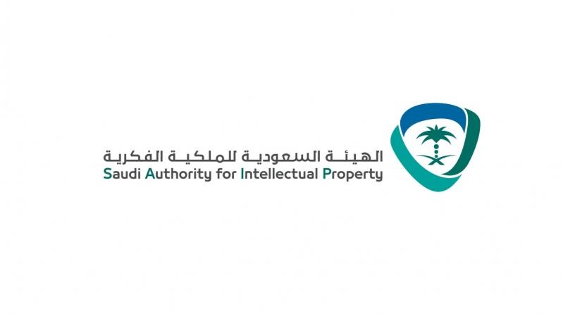 #وظائف شاغرة في الهيئة السعودية للملكية الفكرية