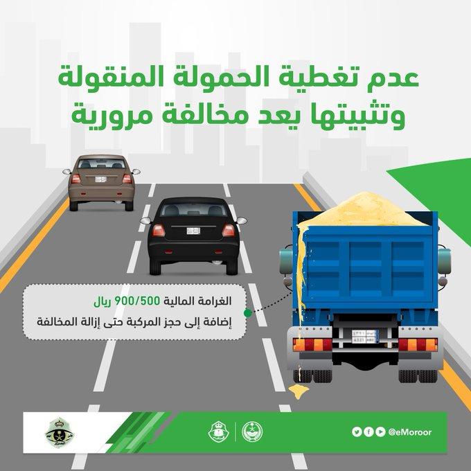 المرور يحدد غرامة نقل حمولة على الطريق دون تغطيتها - المواطن