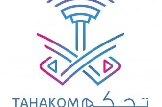 الاتحاد السعودي للرياضات اللاسلكية والتحكم عن بعد والروبوت