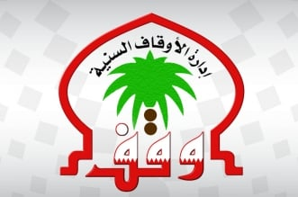 اوقاف البحرين