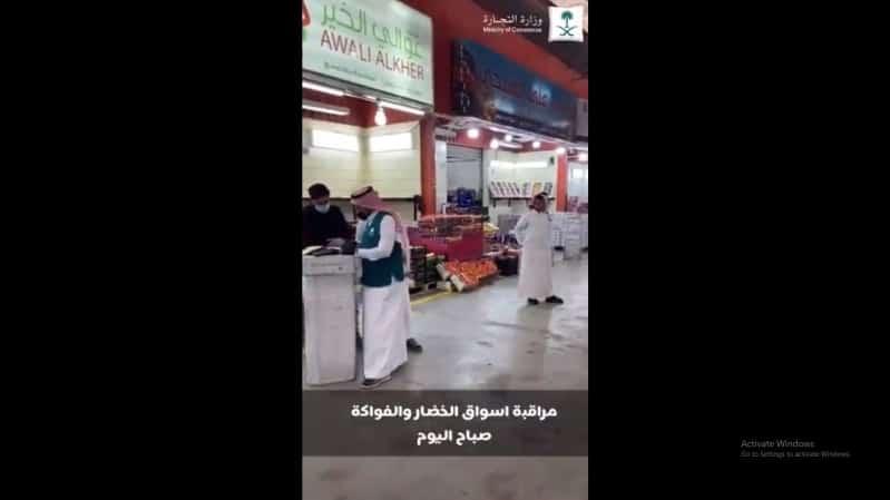 فيديو.. جولة رقابية للتجارة على أسواق الرياض