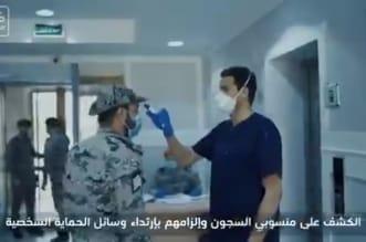 فيديو.. إجراءات احترازية للسجون لمكافحة كورونا - المواطن