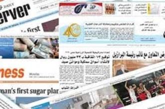 وقف طباعة الصحف العمانية