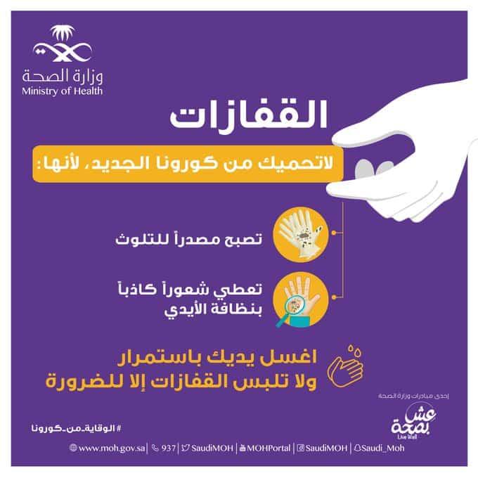 الصحة: القفازات لا تحمي من فيروس كورونا - المواطن