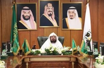 المجلس الاستشاري رئاسة الحرمين