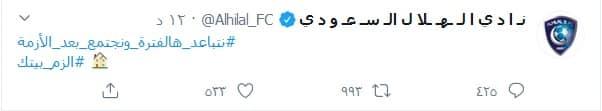 حساب نادي الهلال