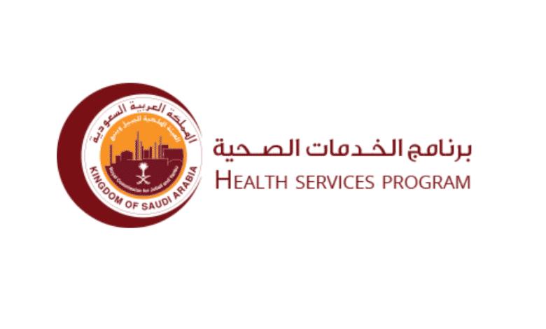 #وظائف صحية شاغرة لدى الخدمات الصحية بالجبيل