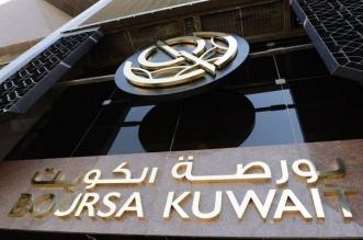 الكويت تلغي تداولات البورصة أمس وتبدأ على تراجع - المواطن