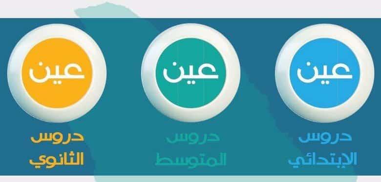 تردد قناة عين التعليمية للطلاب بدون إنترنت أو جهاز ذكي
