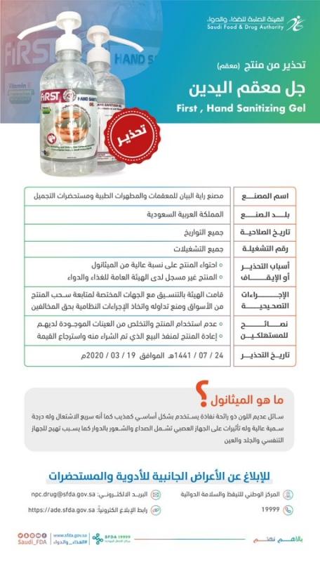 الغذاء والدواء تحذر من معقم لليدين: يسبب مخاطر صحية - المواطن