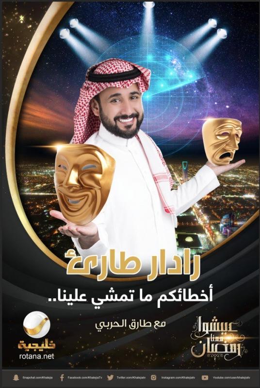 روتانا خليجية تحضّر لعودة رادار طارئ في رمضان - المواطن