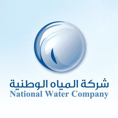 المياه الوطنية: استمرار خدمة العملاء عن بُعد عبر القنوات الرقمية