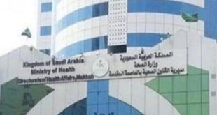 تعليق زيارة المرضى بمستشفيات مكة بسبب كورونا