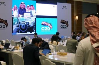 تحت رئاسة الملك سلمان.. محاور قمة مجموعة العشرين G20 الاستثنائية - المواطن