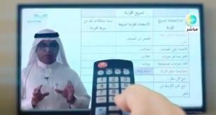 وزارة التعليم تنشر جداول الحصص اليومية من الأسبوع الثاني