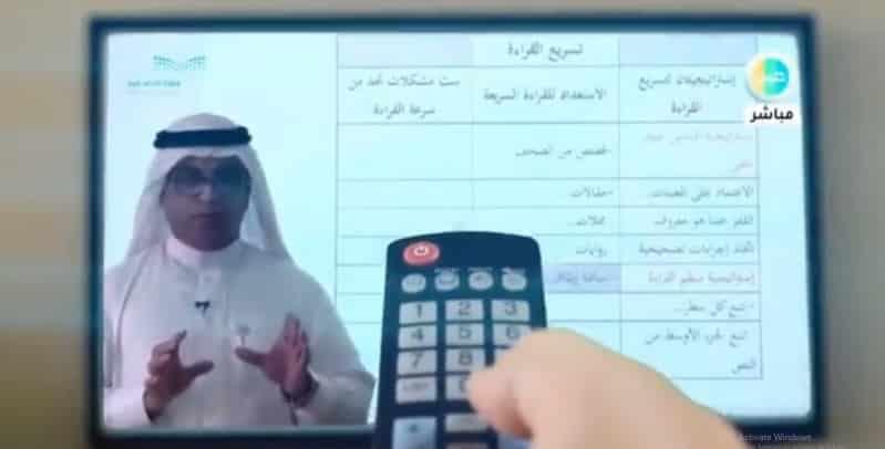 التعليم تعلن جداول دروس الحصص اليومية للأسبوع السابع على قناة عين