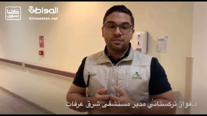 فيديو.. تقنية جديدة في مستشفى شرق عرفات لحماية الممارسين من كورونا