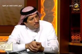 الكهموس يوضح لماذا لا تتجاوز مكافأة المبلِّغين عن الفساد 50 ألف ريال؟ - المواطن