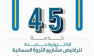"""45 خدمة إلكترونية جديدة لمشاريع الثروة السمكية عبر """"زراعي"""""""