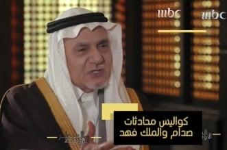 تركي الفيصل يكشف كواليس محادثات الملك فهد وصدام حسين قبل الحرب العراقية الإيرانية - المواطن