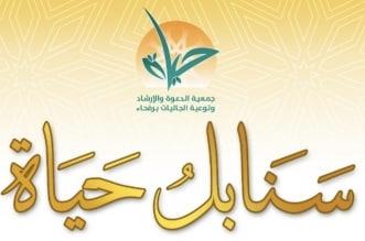 """جمعية الدعوة والإرشاد برفحاء تطلق مشاريع """"سنابل حياة"""" - المواطن"""
