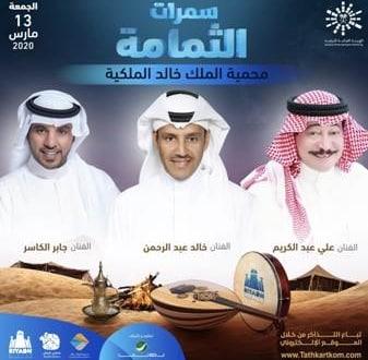 """تركي آل الشيخ يطلق """"سمرات الثمامة"""" من جديد - المواطن"""