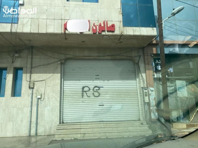 المطاعم والمشاغل النسائية في أحد رفيدة تطبق قرار الإغلاق