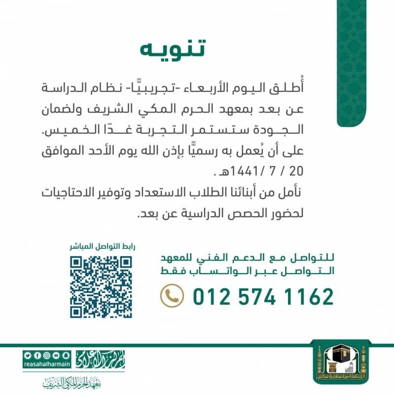 تفعيل منصة التعليم عن بعد بمعهد الحرم المكي - المواطن