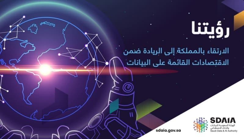 الهيئة السعودية للبيانات والذكاء الاصطناعي تنفذ مبادرات جديدة
