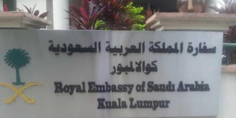 تحذير عاجل من سفارة المملكة بماليزيا للمواطنين