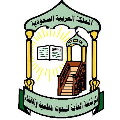الرئاسة العامة للبحوث العلمية والإفتاء تعلق نظام البصمة