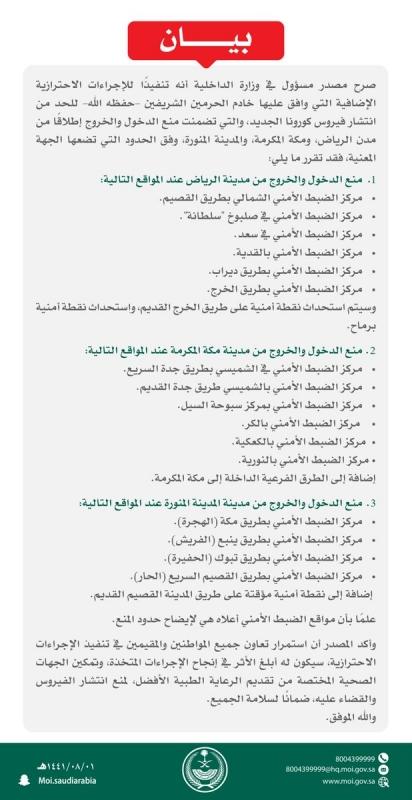 الداخلية تحدد مواقع الضبط الأمني في الرياض ومكة والمدينة - المواطن
