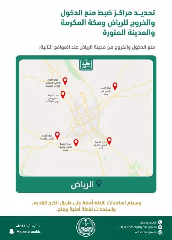 خريطة توضح احياء مدينة الرياض