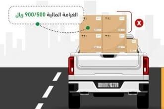 المرور يحدد غرامة مخالفة زيادة أبعاد حمولة مركبات النقل - المواطن