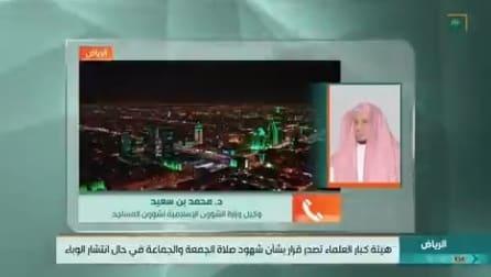 فيديو.. توضيح من الشؤون الإسلامية بشأن فتح المساجد المهيأة لصلاة الجمعة