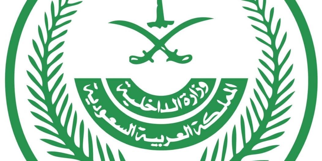 تنفيذ حكم الشرع بوافد خطف حدثاً وفعل الفاحشة به بالقوة في جدة