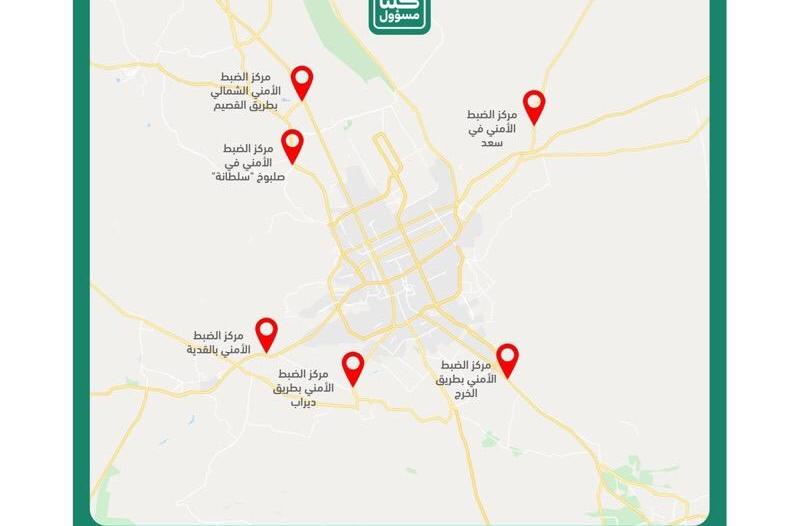 بدء سريان منع التجول في مكة المكرمة والرياض والمدينة
