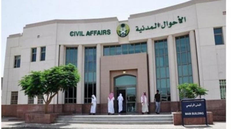 موعد انتهاء دوام مكاتب الأحوال المدنية